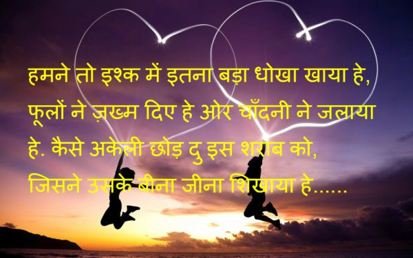 Mohabbat Shayari in Hindi & Urdu SMS