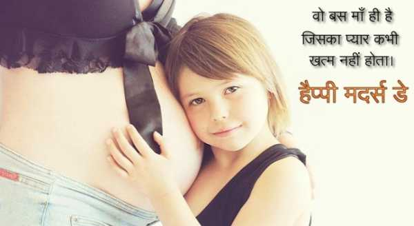 Mother Day Whatsapp Status