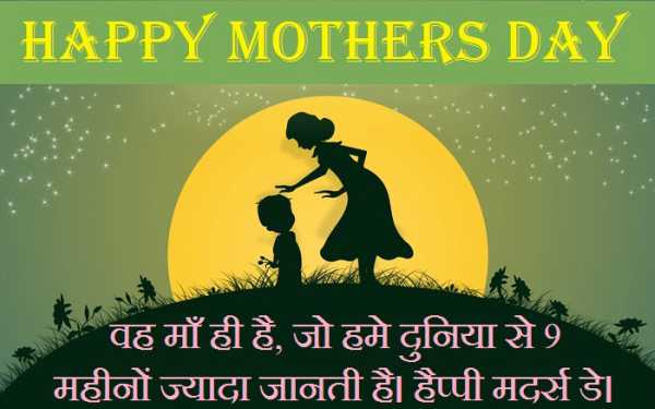 Mother's Day Status for WhatsApp