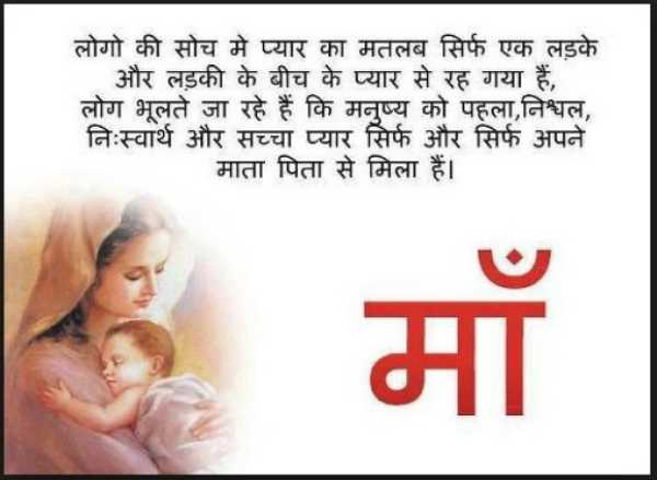 Mother's Day Status in Hindi Language for Whatsapp