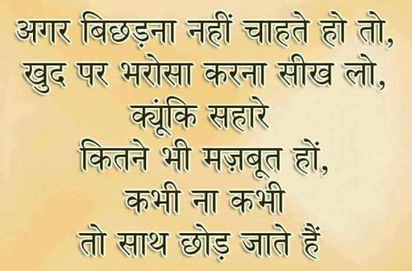 Motivational Attitude Status in Hindi