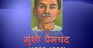Munshi Premchand Quotes in Hindi