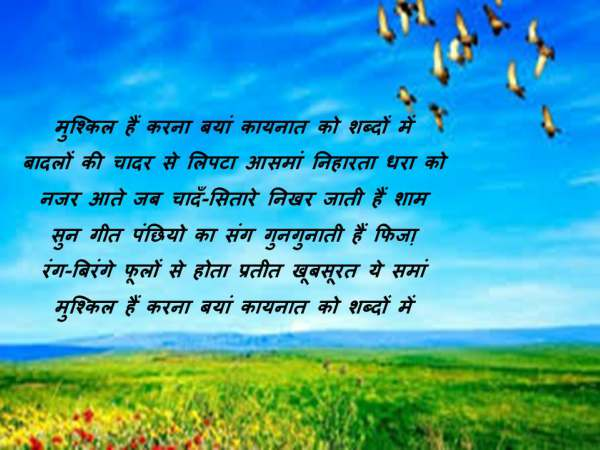 Nature Poems in Hindi Language