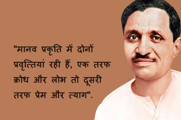 Pandit Deendayal Upadhyay Quotes in Hindi