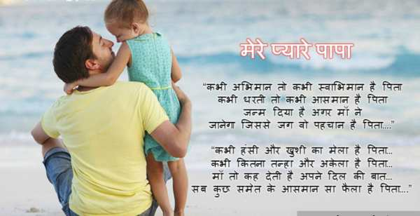 पत पर कवतय Poem On Father In Hindi Papa Par