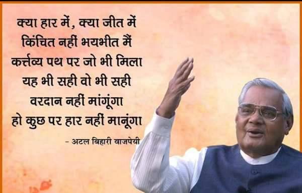 Poems of Atal Bihari Vajpayee in Hindi
