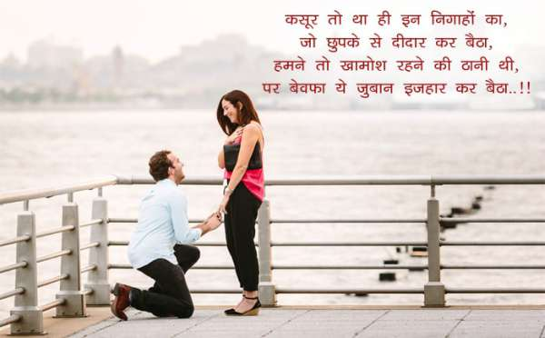 Propose Shayari in Hindi for Girlfriend