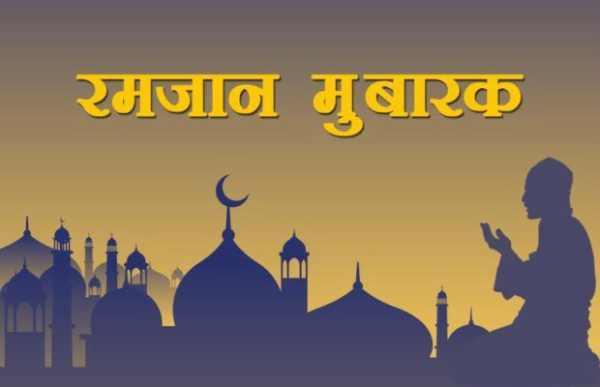 Ramadan Wishes in Hindi 2018