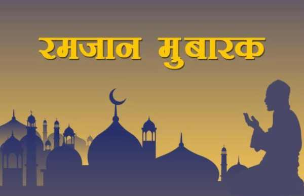 Ramadan Wishes in Hindi 2018