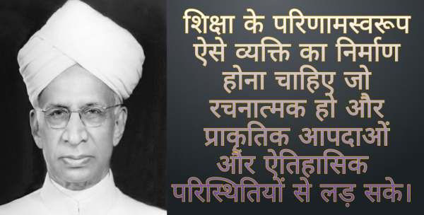 Sarvepalli Radhakrishnan Ke Vichar in Hindi