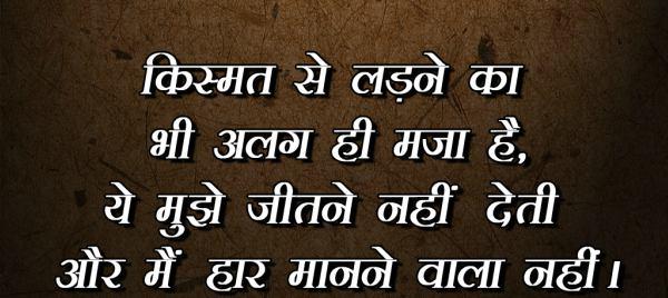 À¤†à¤¤ À¤®à¤µ À¤¶ À¤µ À¤¸ À¤ªà¤° À¤¶ À¤¯à¤° Self Confidence Shayari In Hindi Hindi Guides