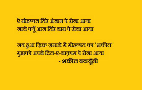 Shakeel Badayuni 2 Line Shayari in Hindi