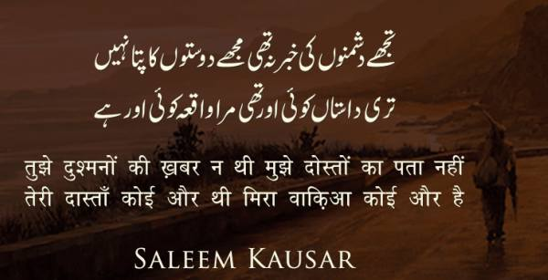 Shayari of Saleem Kausar