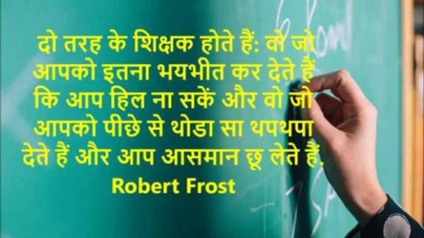 Teacher Quotes In Hindi शकषक पर अनमल वचर