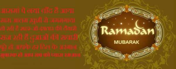 ramadan dp images