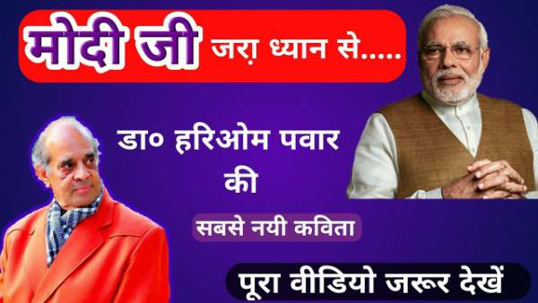 Dr hariom pawar new kavita on pm modi