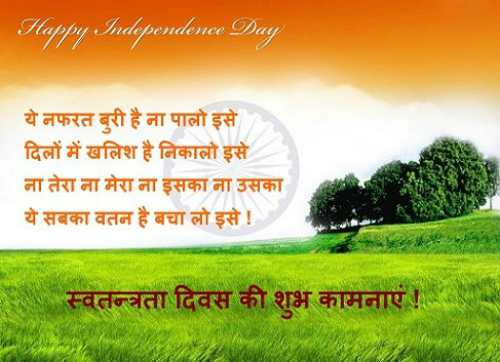 Independence day shayari in hindi