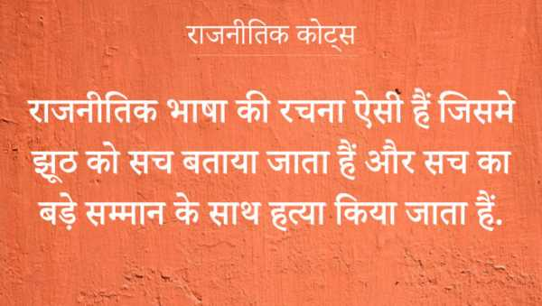 Quotes on Politics in Hindi