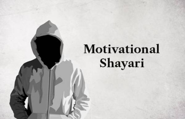Motivational Shayari in Hindi for Students