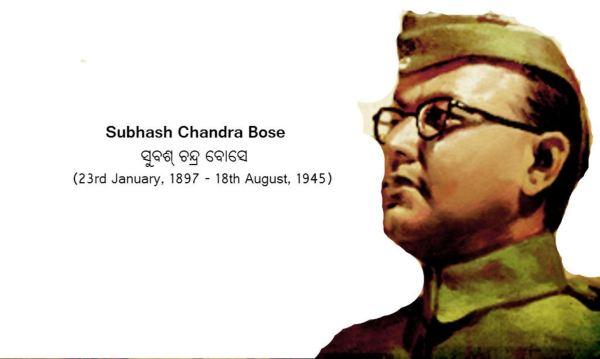 Subhash Chandra Bose Speech