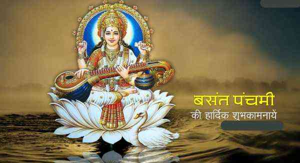 Basant panchami images with quotes