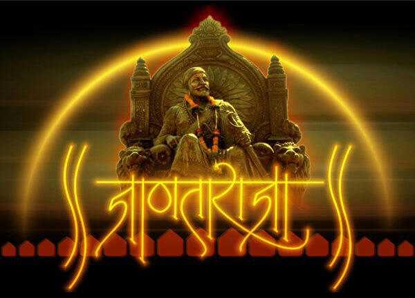 Shivaji maharaj hd photo