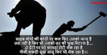 Majdoor Divas Par Nibandh
