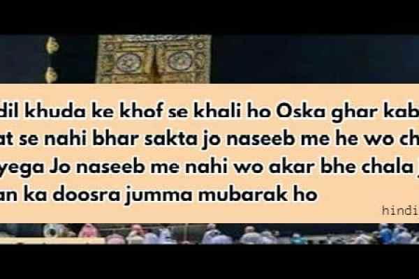 Ramzan Dusra Jumma Mubarak Images