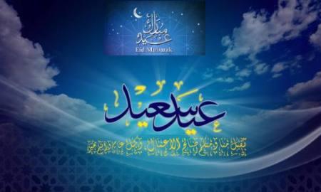 Eid Mubarak Quotes From Quran