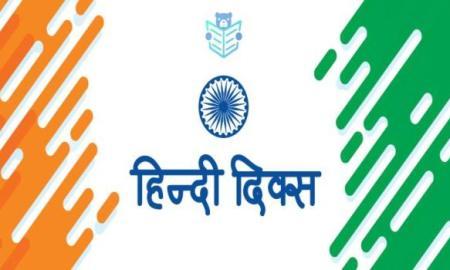 14 september hindi diwas shayari