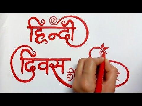 hindi diwas poster making ideas