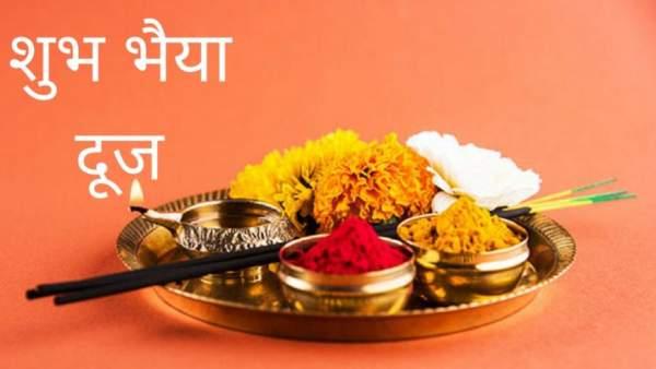 Bhai dooj ki katha in hindi