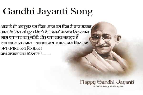 Happy Gandhi Jayanti Shayari in Hindi