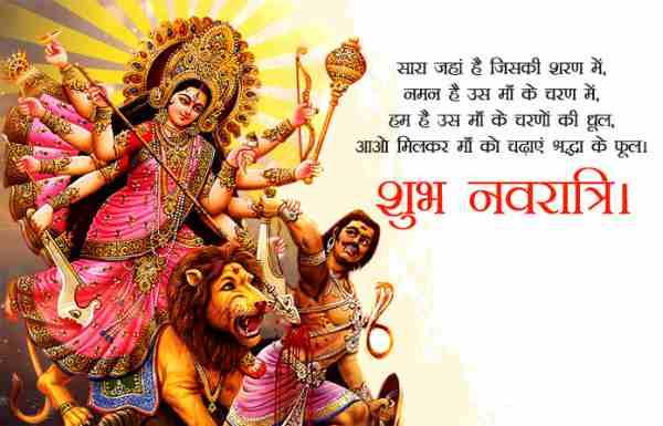Maa Durga Puja Shayari Wishes