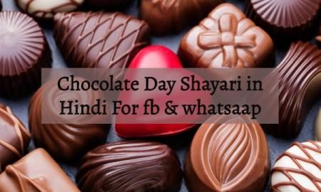 चॉकलेट डे शायरी इन हिन्दी