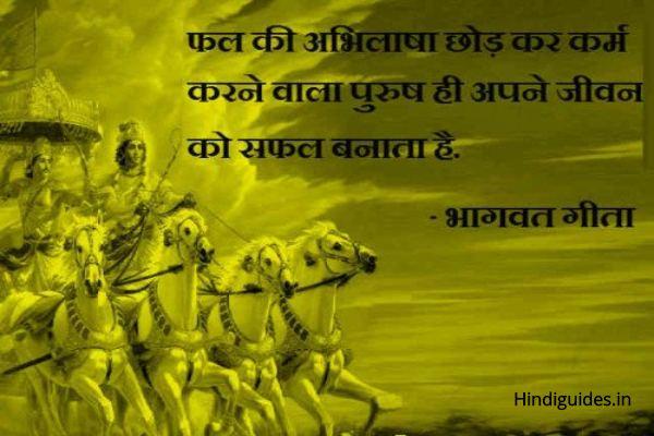 गीता कोट्स 4