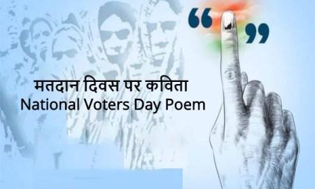 voters_day_poem_in_hindi