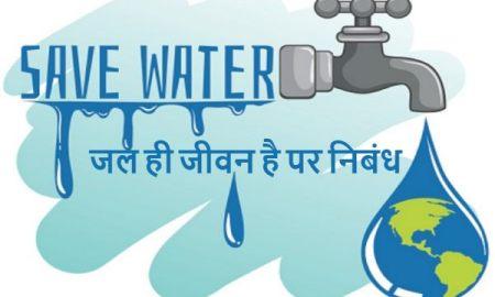 जल ही जीवन है निबंध