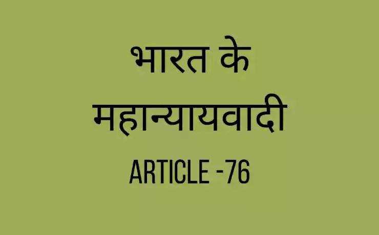 Attorney genera of india in hindi