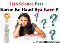 12th Science Pass Karne Ke Baad Kya Kare ?