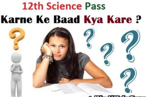 12th Science Pass Karne Ke Baad Kya Kare ?