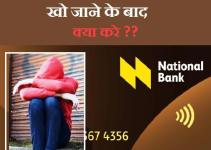 ATM Card Kho Jane ke bad kya kare ?