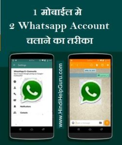 1 mobile me 2 whatsapp kaise chalaye trika tricks hindi me