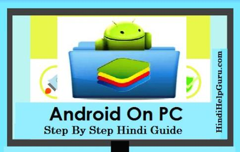 Android App PC Software
