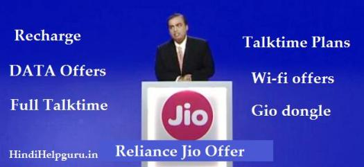 Reliance Jio Offer : Daily Updates News : Recharge Plans