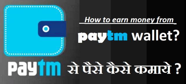 paytm se paise kaise kamaye in hindi