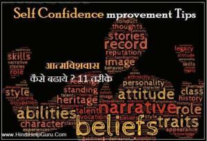 11 Self Confidence improvement tarike
