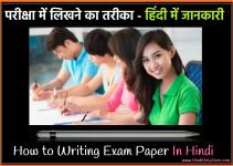Exam me Likhne ka Tarika in hindi - 10 Tips