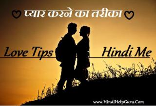 pyar karne ka Tarika love tips