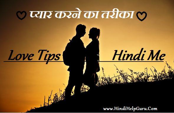 Love kaise kare ? Pyar karne ka Tarika in hindi